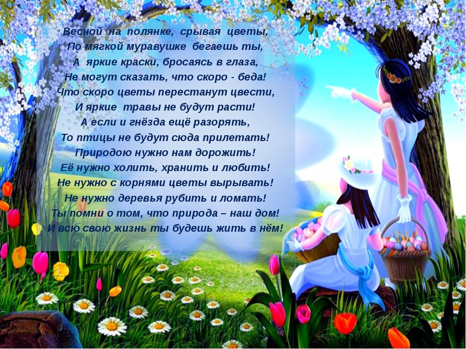 Весной на полянке, срывая цветы, По мягкой муравушке бегаешь ты, А ярки...