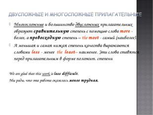 Многосложные и большинство двусложных прилагательных образуют сравнительную с