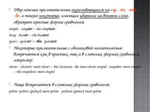 Двусложные прилагательные оканчивающиеся на –y, -er, -ow, -le, а также некото