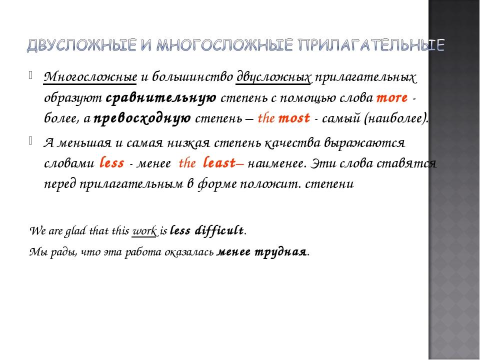 Многосложные и большинство двусложных прилагательных образуют сравнительную с...