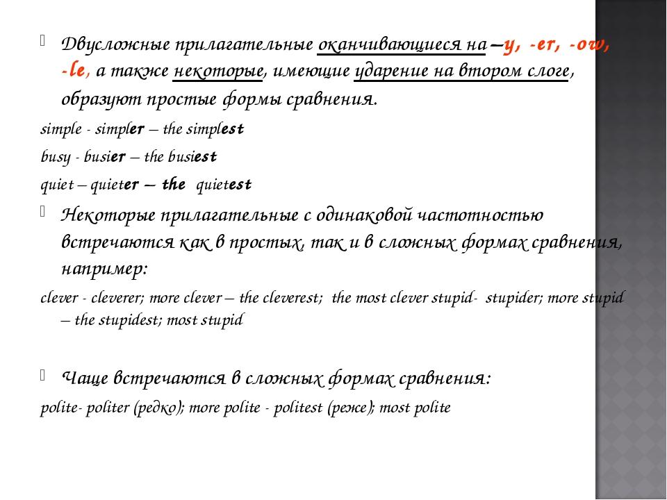 Двусложные прилагательные оканчивающиеся на –y, -er, -ow, -le, а также некото...