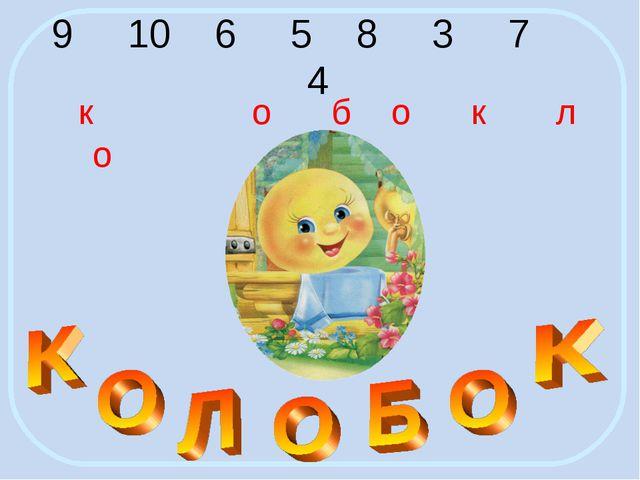 9 10 6 5 8 3 7 4 к о б о к л о