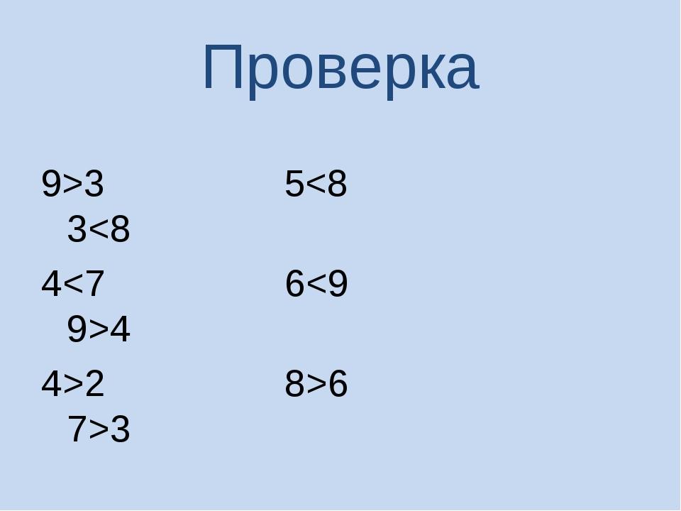 Проверка 9>3 53