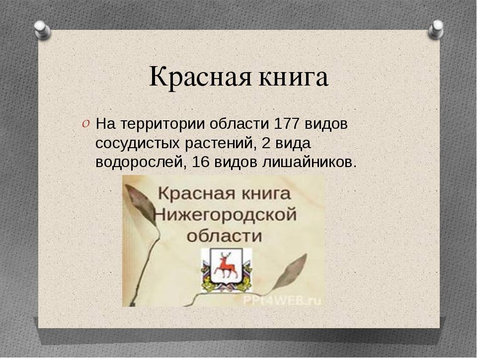 Красная книга На территории области 177 видов сосудистых растений, 2 вида вод...