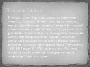 Площадь имени Кирова находится на пересечении улиц Сухэ-Батора и Ленина – это