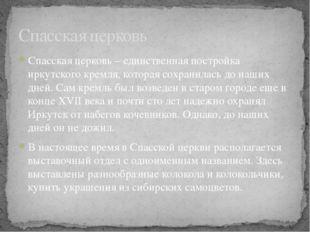 Спасская церковь – единственная постройка иркутского кремля, которая сохранил
