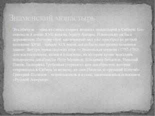 Эта обитель – один из самых старых женских монастырей в Сибири. Его основали