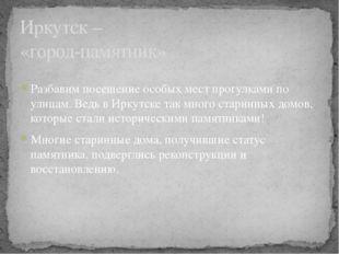 Иркутск – «город-памятник» Разбавим посещение особых мест прогулками по улица