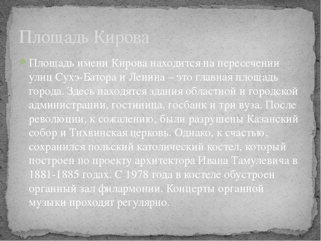 Площадь имени Кирова находится на пересечении улиц Сухэ-Батора и Ленина – это...