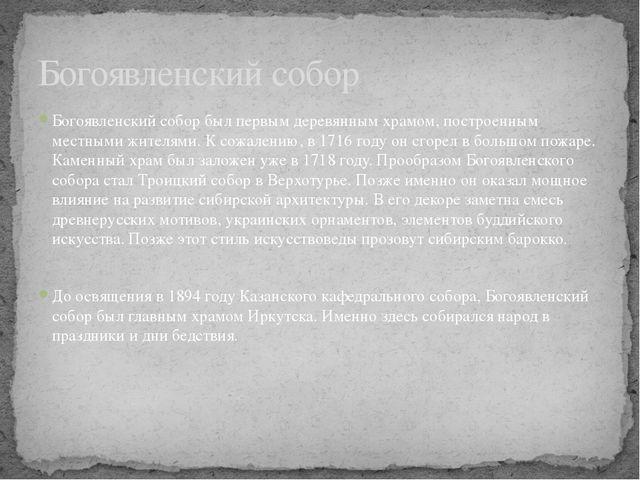 Богоявленский собор был первым деревянным храмом, построенным местными жителя...
