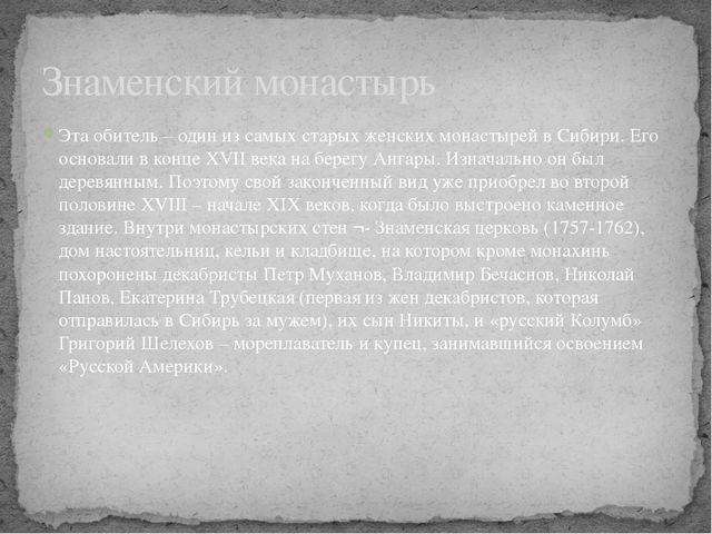 Эта обитель – один из самых старых женских монастырей в Сибири. Его основали...