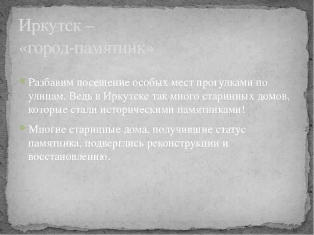 Иркутск – «город-памятник» Разбавим посещение особых мест прогулками по улица...