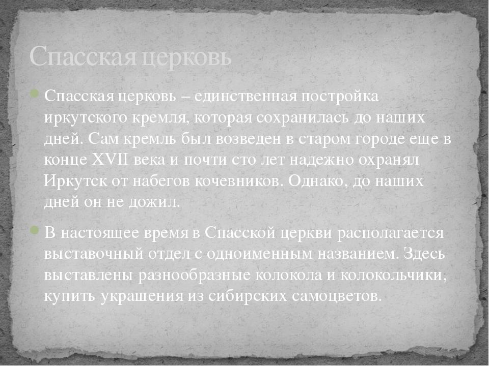 Спасская церковь – единственная постройка иркутского кремля, которая сохранил...