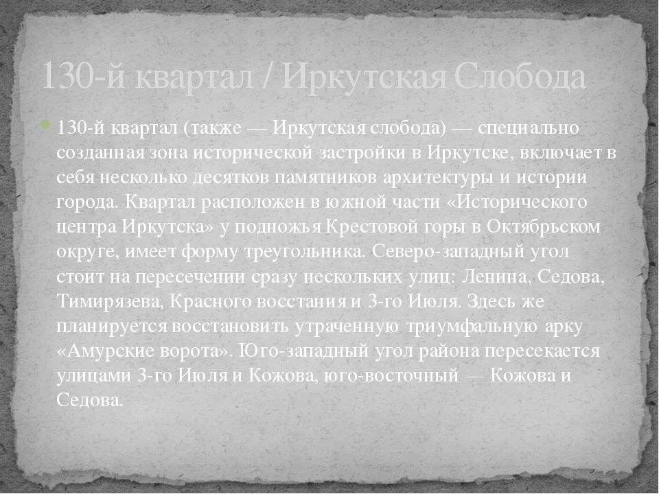 130-й квартал (также — Иркутская слобода) — специально созданная зона историч...