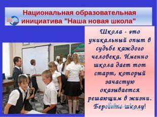 """Национальная образовательная инициатива """"Наша новая школа"""" Школа - это уника"""
