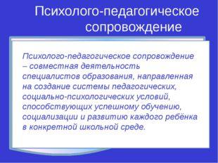 Психолого-педагогическое сопровождение Психолого-педагогическое сопровождени