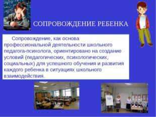 Сопровождение, как основа профессиональной деятельности школьного педагога-пс