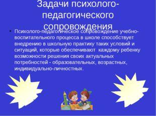 Задачи психолого-педагогического сопровождения Психолого-педагогическое сопро
