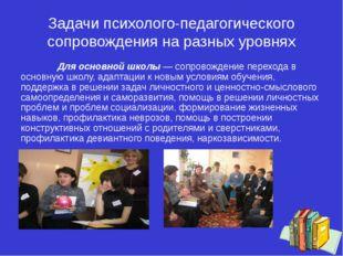 Задачи психолого-педагогического сопровождения на разных уровнях Для основной