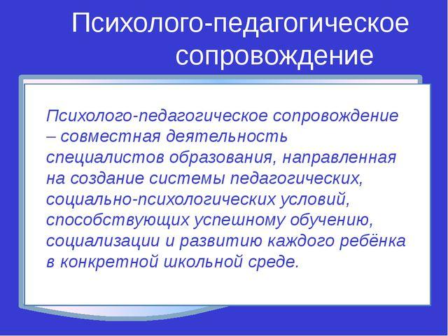 Психолого-педагогическое сопровождение Психолого-педагогическое сопровождени...