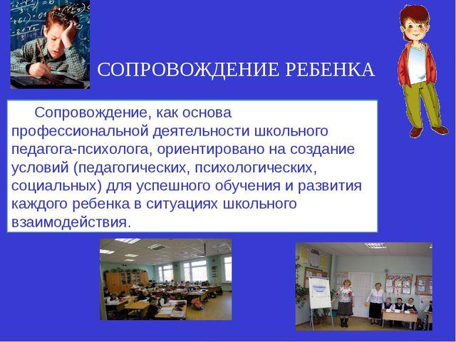 Сопровождение, как основа профессиональной деятельности школьного педагога-пс...