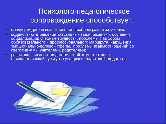 Психолого-педагогическое сопровождение способствует: предупреждению возникно...