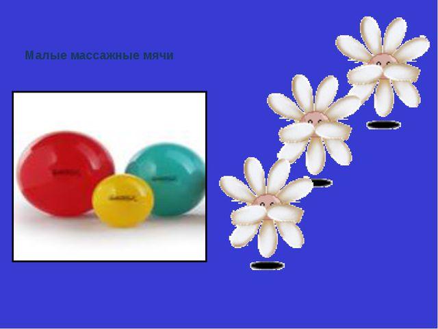 Малые массажные мячи