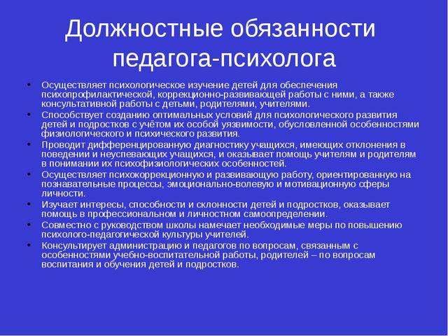 Должностные обязанности педагога-психолога Осуществляет психологическое изуче...