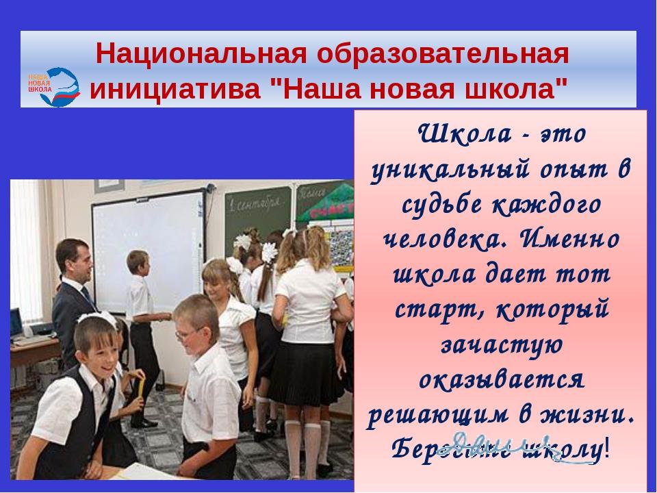 """Национальная образовательная инициатива """"Наша новая школа"""" Школа - это уника..."""
