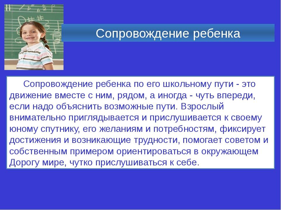Сопровождение ребенка Сопровождение ребенка по его школьному пути - это движе...