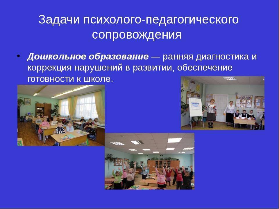 Задачи психолого-педагогического сопровождения Дошкольное образование — рання...