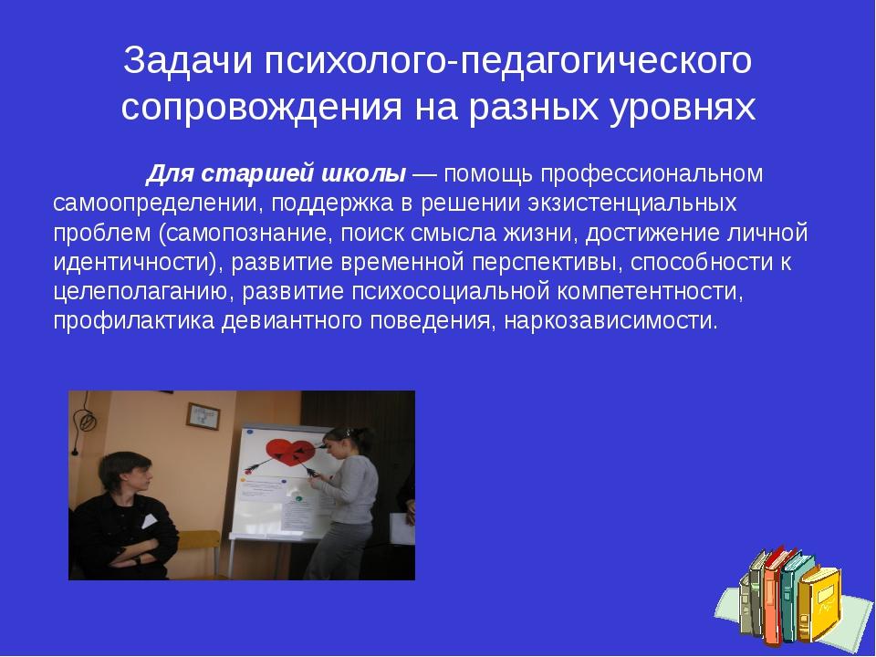Задачи психолого-педагогического сопровождения на разных уровнях Для старшей...