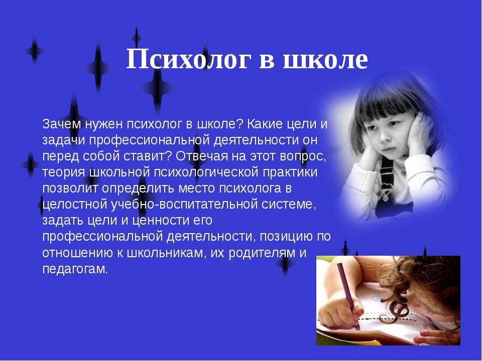 Психолог в школе Зачем нужен психолог в школе? Какие цели и задачи профессио...