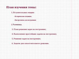 План изучения темы: 1. Вступительная лекция: - Исторические сведения; - Инстр