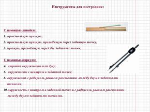 С помощью линейки: произвольную прямую; произвольную прямую, проходящую чере