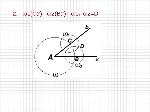 2. ω1(С;r) ω2(В;r) ω1∩ω2=D