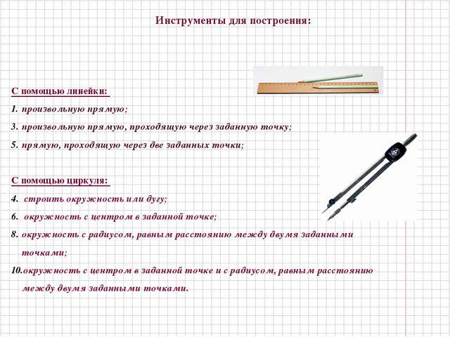 С помощью линейки: произвольную прямую; произвольную прямую, проходящую чере...