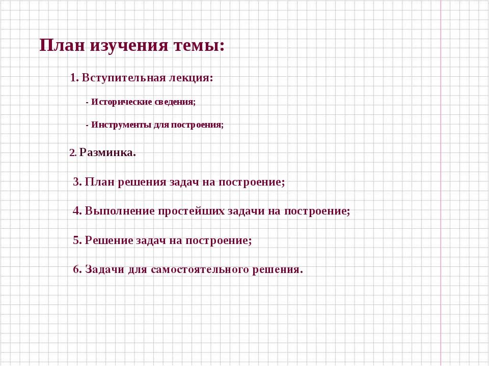 План изучения темы: 1. Вступительная лекция: - Исторические сведения; - Инстр...
