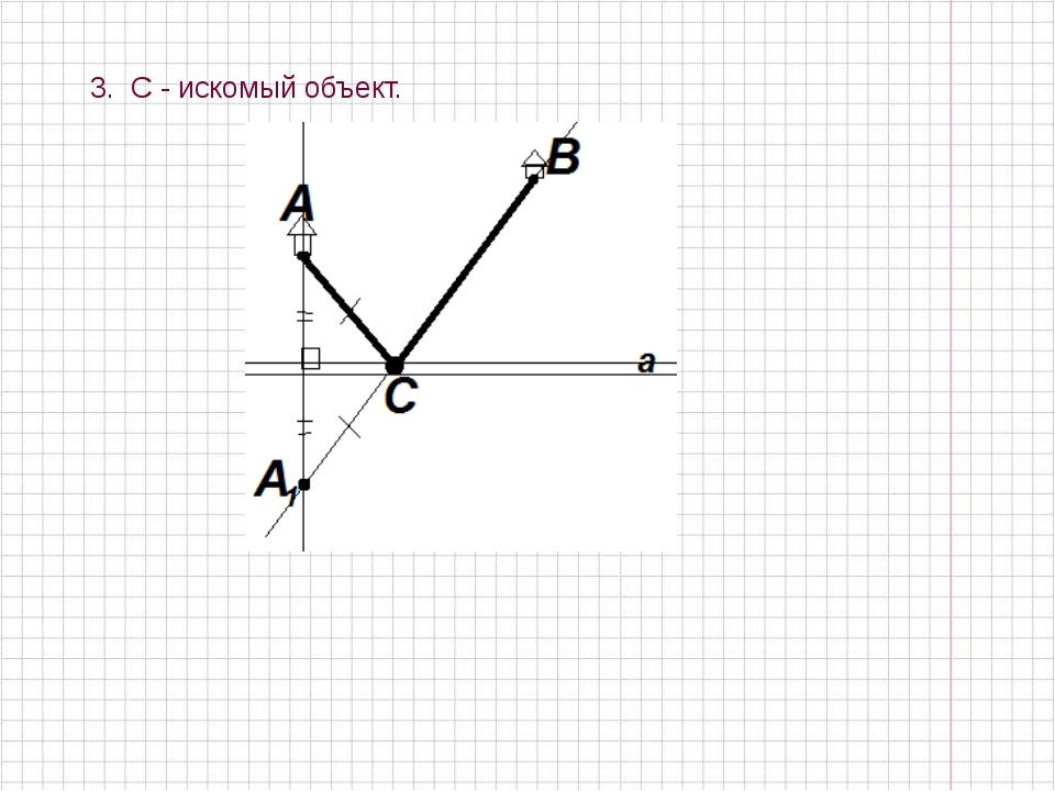 3. С - искомый объект.