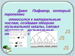 Даже Пифагор, который трепетно относился к натуральным числам, создавая теор