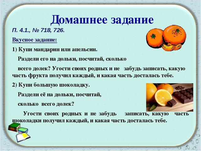 Домашнее задание П. 4.1., № 718, 726. Вкусное задание: 1) Купи мандарин или...
