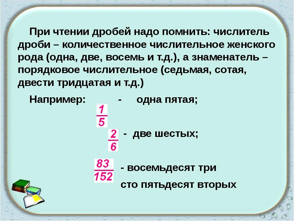 При чтении дробей надо помнить: числитель дроби – количественное числительно...