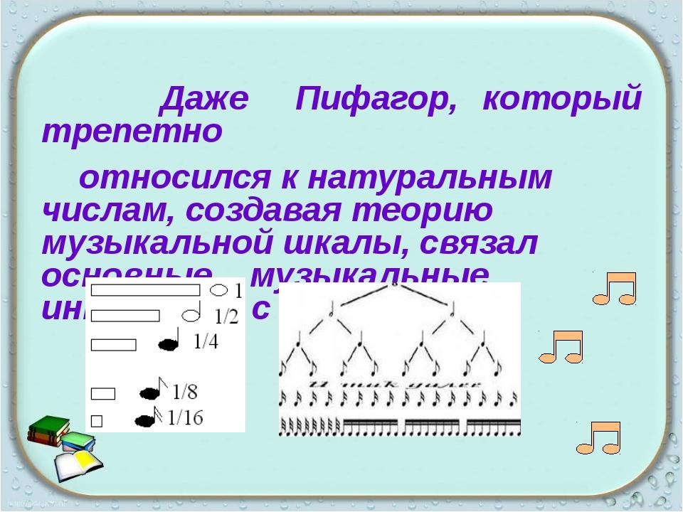 Даже Пифагор, который трепетно относился к натуральным числам, создавая теор...