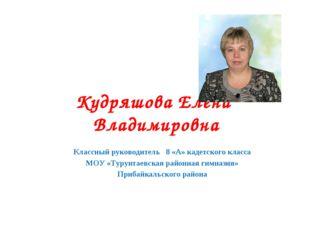 Кудряшова Елена Владимировна Классный руководитель 8 «А» кадетского класса МО