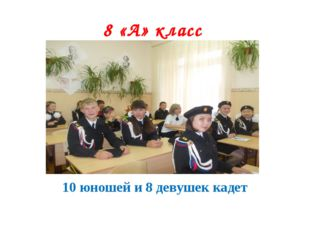 8 «А» класс 10 юношей и 8 девушек кадет