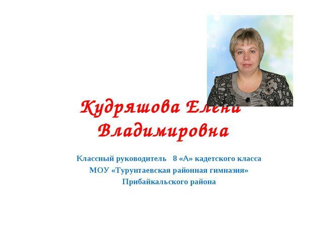 Кудряшова Елена Владимировна Классный руководитель 8 «А» кадетского класса МО...