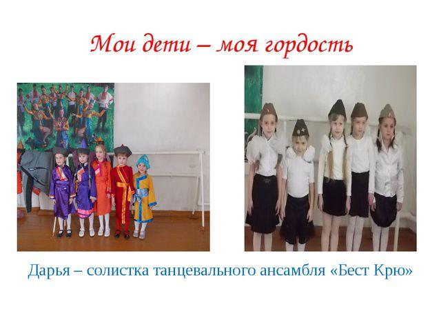 Мои дети – моя гордость Дарья – солистка танцевального ансамбля «Бест Крю»