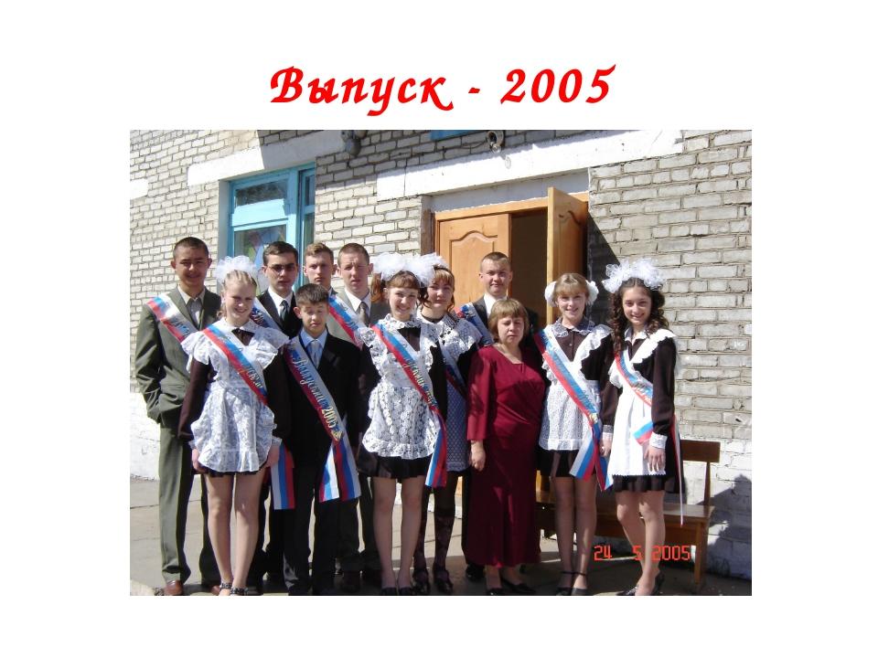 Выпуск - 2005