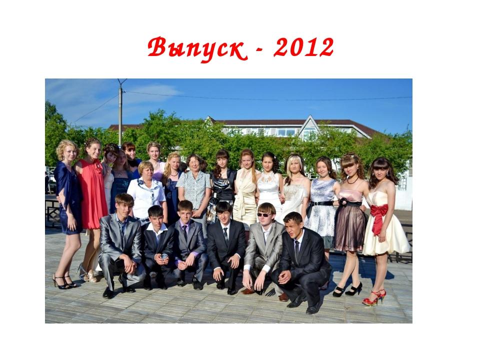 Выпуск - 2012