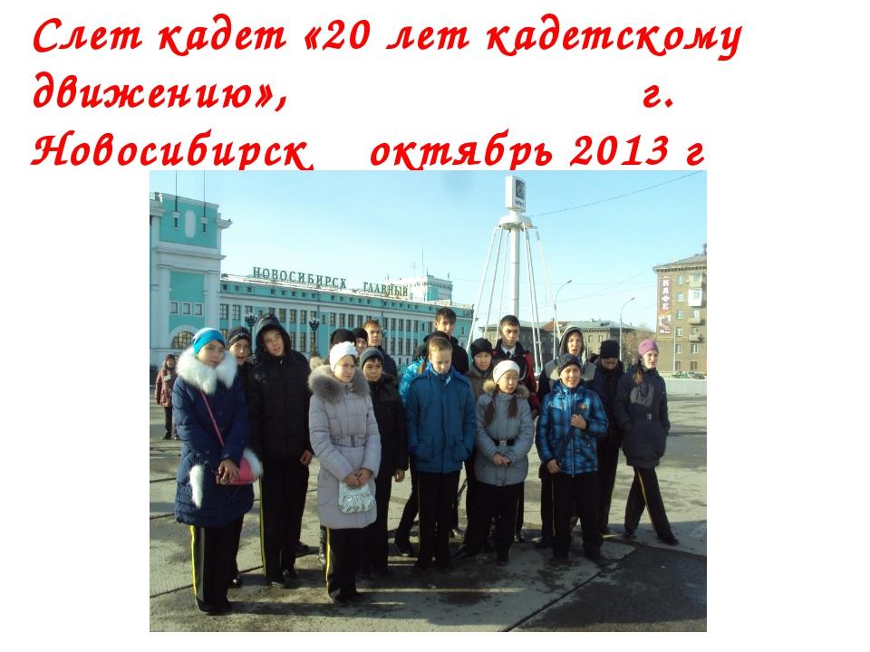 Слет кадет «20 лет кадетскому движению», г. Новосибирск октябрь 2013 г